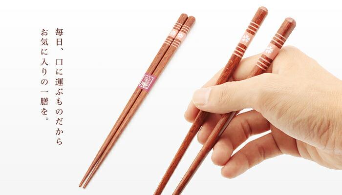 樱花小花纹筷子21cm