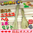 «1000 yen pokkiri» «» natural wood chestnut trees smile Bella 2 pieces (stir for Bella and sha文字)