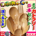 «Just 1,000 yen» «» natural wood spoon Curry lacquered ★ 10 book set