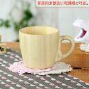 ≪식세기 대응≫[agney*(아그니)]천연죽제 어린이용 한 손 머그 컵
