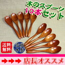 «¥ 1,000» «» natural wood spoon lacquered set of 10