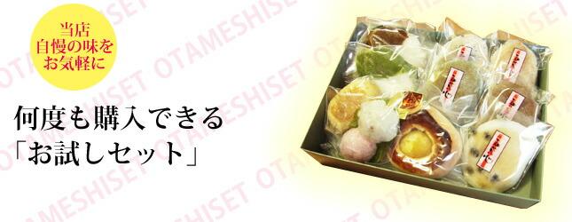 北海道のお菓子やお餅をセットにしたお得なお試しセット