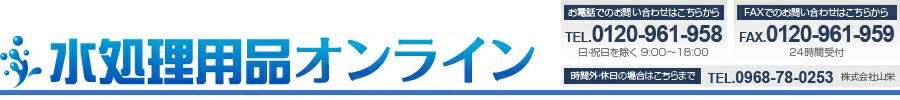 水処理用品オンライン