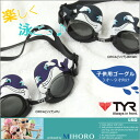 Junior leisure goggles [TYR ( TIA ):