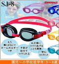 Fitness goggles <SWANS (swans) for youths> SJ-8[fs01gm]