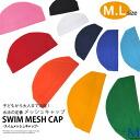특가 망사 수영 모자 (10 색상)
