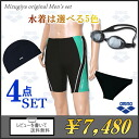 mens fitness swimsuits set arena brand[fs01gm]