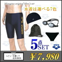 Men's fitness swimsuits arena 5 piece set