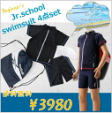 Junior Boys School swimsuit beginners 4-piece set + bonus children swimming pool