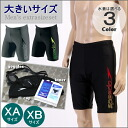 Big mens fitness swimwear size 4-piece set + SB