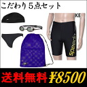 men fitness swimsuit speed feelings 5 point set[fs01gm]