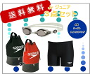 I set three points of junior school swimsuit speed [free shipping in a review after arrival][fs01gm]