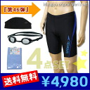 It is four points of men fitness swimsuit value エレッセ set auktn_fs [it is a review after arrival ][fs01gm]