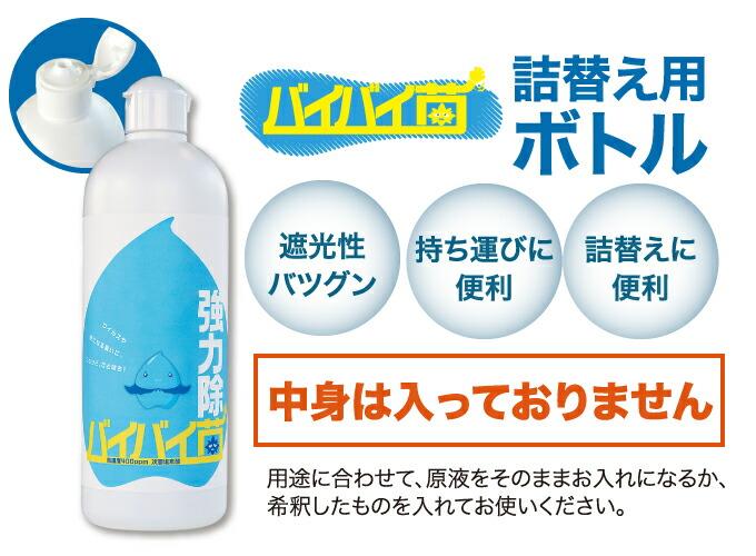 バイバイ菌詰替え用ボトル 遮光性抜群 / 持ち運び・詰替えに便利