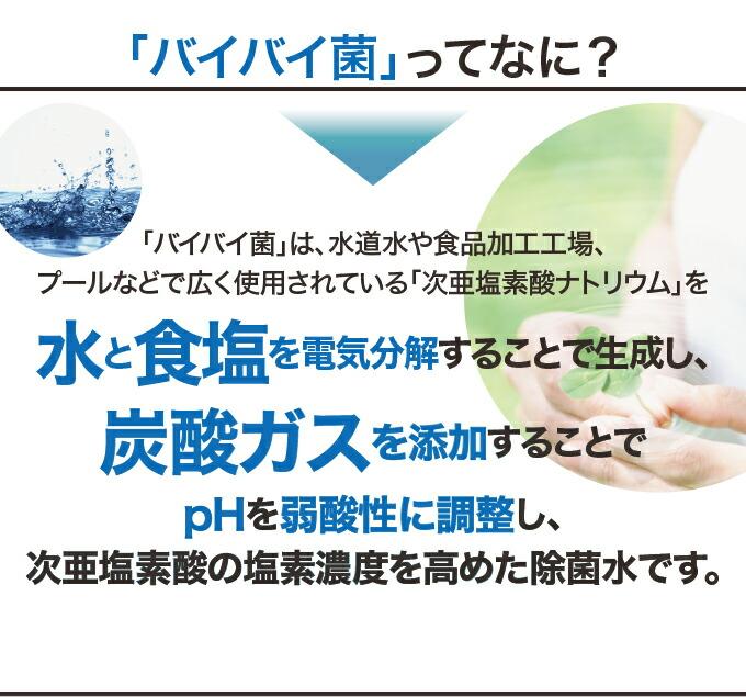 薬品は一切使わず、水と塩を電気分解して生まれた弱酸性の除菌・消臭剤剤です