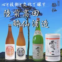 陸前高田の地酒 酔仙