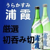 浦霞「厳選酒」