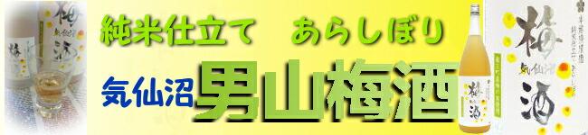 気仙沼男山梅酒