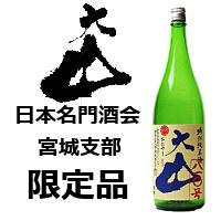 【大山 限定酒】