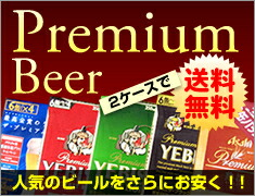 プレミアムビール 2ケースで送料無料
