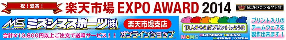ミズシマスポーツ 楽天市場支店:合計\10,800以上ご注文で送料サービス!!