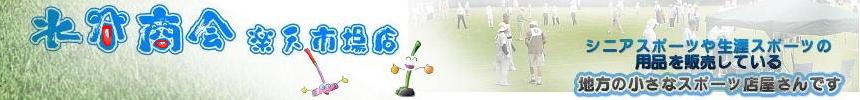 水谷商会楽天市場店:ゲートボール・グラウンドゴルフ・生涯スポーツ用品販売