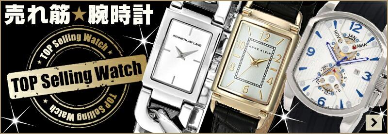 Top腕時計