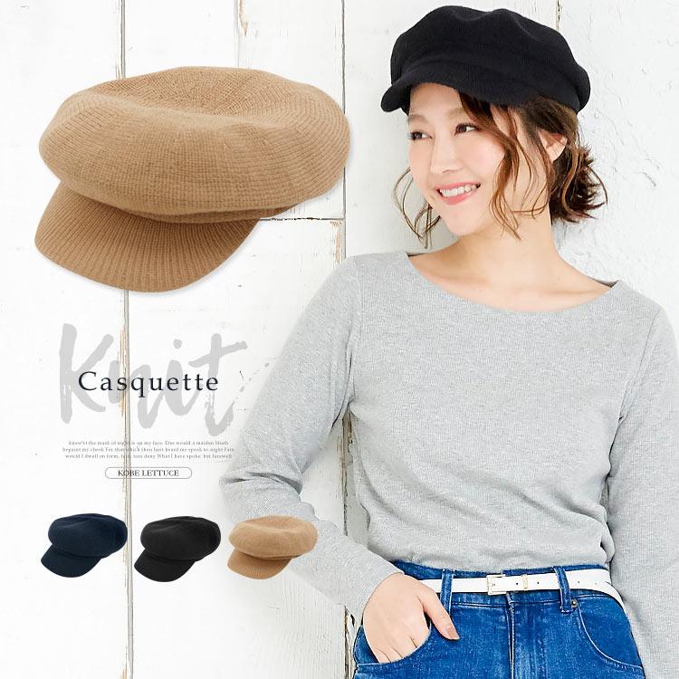 綿&麻の天然素材で涼しげ☆オシャレの仕上げは帽子でキマリ!サマーニットキャスケット/つば付き[J502]