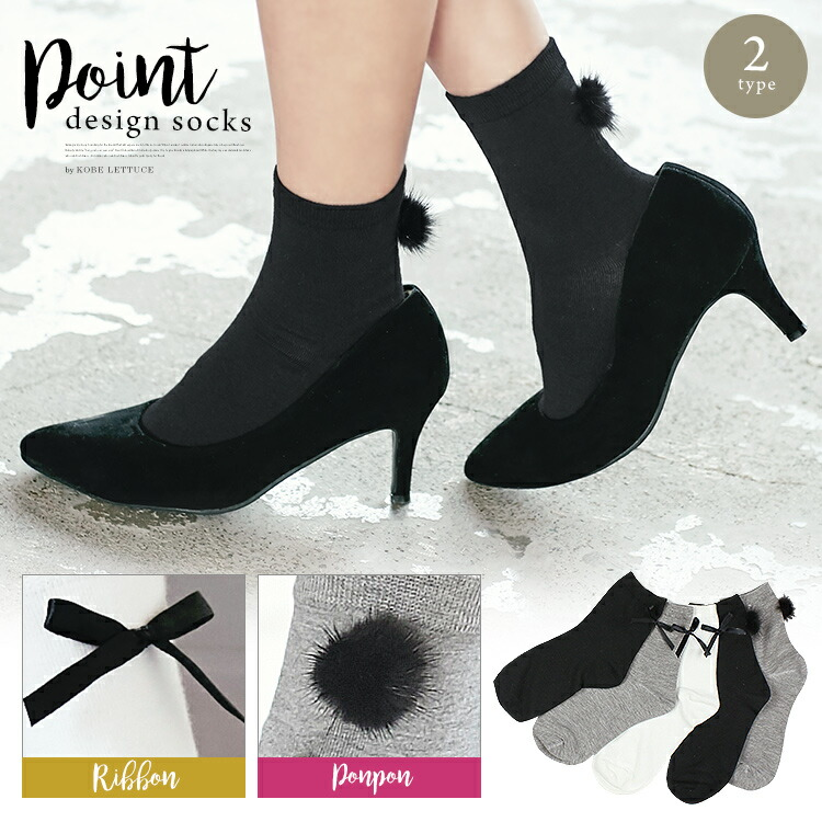 足元を華やかにしてくれるワンポイント靴下!選べる2type[リボン/ファーポンポン]デザインソックス[J528]