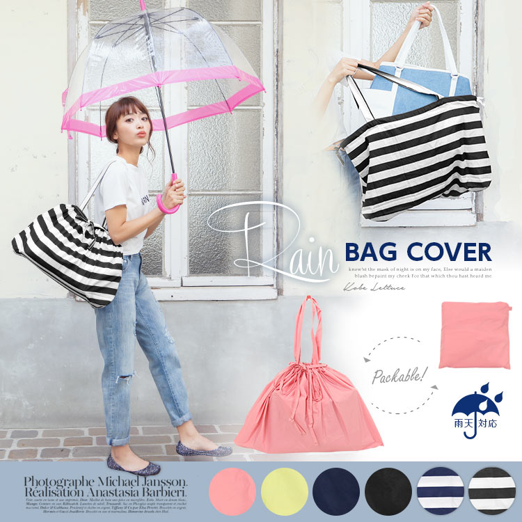 ≪WINTER SALE特価!!≫可愛いのに頼れる!バッグを雨から守る♪コンパクトに折りたためるパッカブルレインバッグカバー/サブバッグ/エコバッグ[X293]