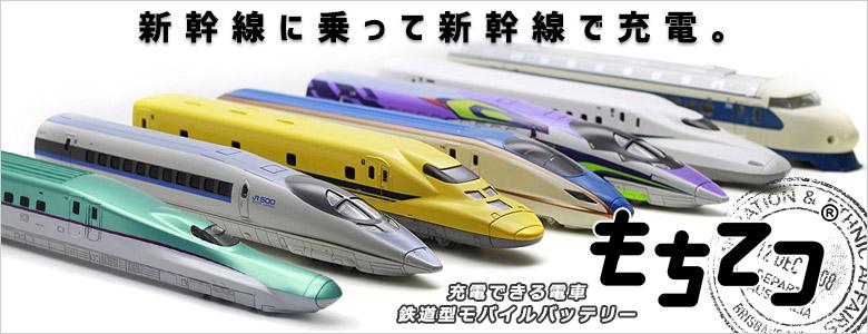 鉄道型モバイルバッテリー