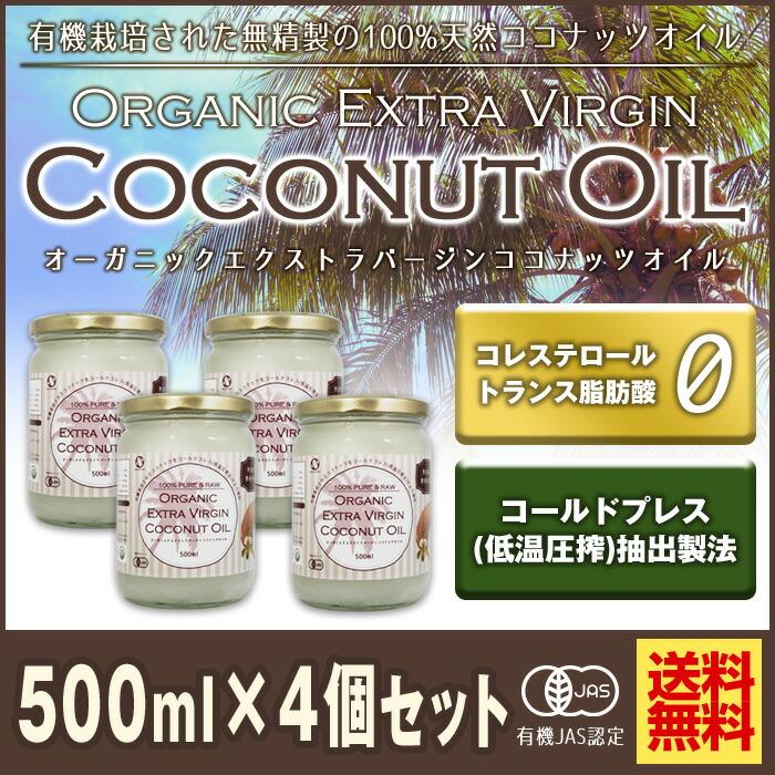 オーガニックエクストラバージンココナッツオイル 500ml×2個 ダイエット  コールドプレス 無添加 無精製 無保存剤 無漂白