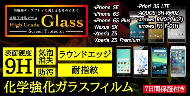 ��High Grade Glass�ץ��饹�ե���ɾȯ���桪