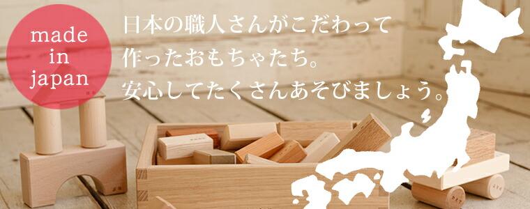 国産・日本製
