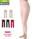 This one cold not knowing. Premium hot wear tights fine thick [for women],-or was the ladies ' Lady's, brushed