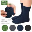 The slippy heels! Moisturizing moisture care sock heel care (normal plain) [men] men men Men's chill against far-infrared double heel cake care