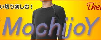 もちジョイ 男性用起毛肌着 ストレッチタイプと当店一の厚みの起毛タイプ