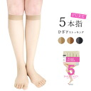 Reveal five finger stockings short ( socks ) [66rc support type]-to the sock socks stocking five fingers Womens ladies pantyhose Sandals black OK