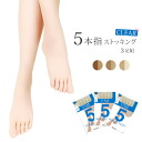 Reveal finger panty stocking (DCY support type) 3 feet set 5-in the stocking five fingers Womens ladies pantyhose Sandals OK