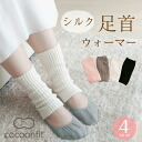 Warm the ankles and feet warm. cocoonfit silk ankle warmers-points 10 times 11 / 30 sat 0:-12 / 4 water 3:59 and 冷えと women's ladies cold weather black black white white