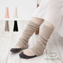 Chill get ♪ cocoonfit silk leg warmers-points 10 times 11 / 7 wood 1:59 up women's ladies 冷えと and cold weather black black white white