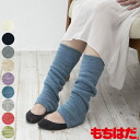 In the warm satisfaction, positive country leg warmers 42 cm length [biz proposal products]-point doubles 11 / 14 Thu 10:00 ladies ladies black black white white grey