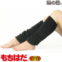 Country leg warmer 50cm length [Warm Biz suggestion product ]◇ Lady's ladies of the repeatedly satisfactory Washio positive