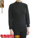 ][ Warm Biz suggestion product ]◇ レディースレデイース ladies Lady's inner black black for ワシオホットウェアーハイネックシャツ [women