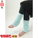 Warm leg warmer 50cm length Washio ◇ Lady's ladies
