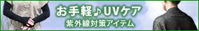 UV����