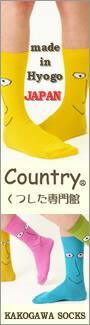 カントリー 日本製兵庫県産 靴下