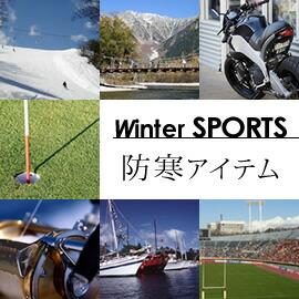 冬スポーツ防寒