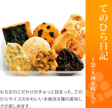 "I receive it for one bag of competition for tasting set relationship taste ""palm diary"" (eight kinds of eight pieces) having you"