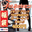 Grab bag Italy brand TRASPARENZE garter stockings and garter tights bags